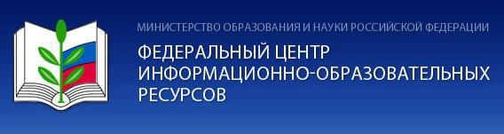 Федеральный центр информационных-образовательных ресурсов