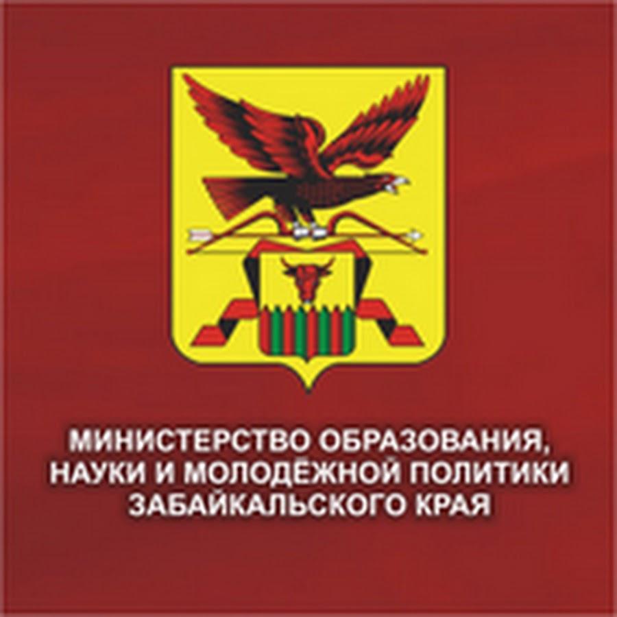 Министерство образования, науки и молодежной политики Забайкальского края